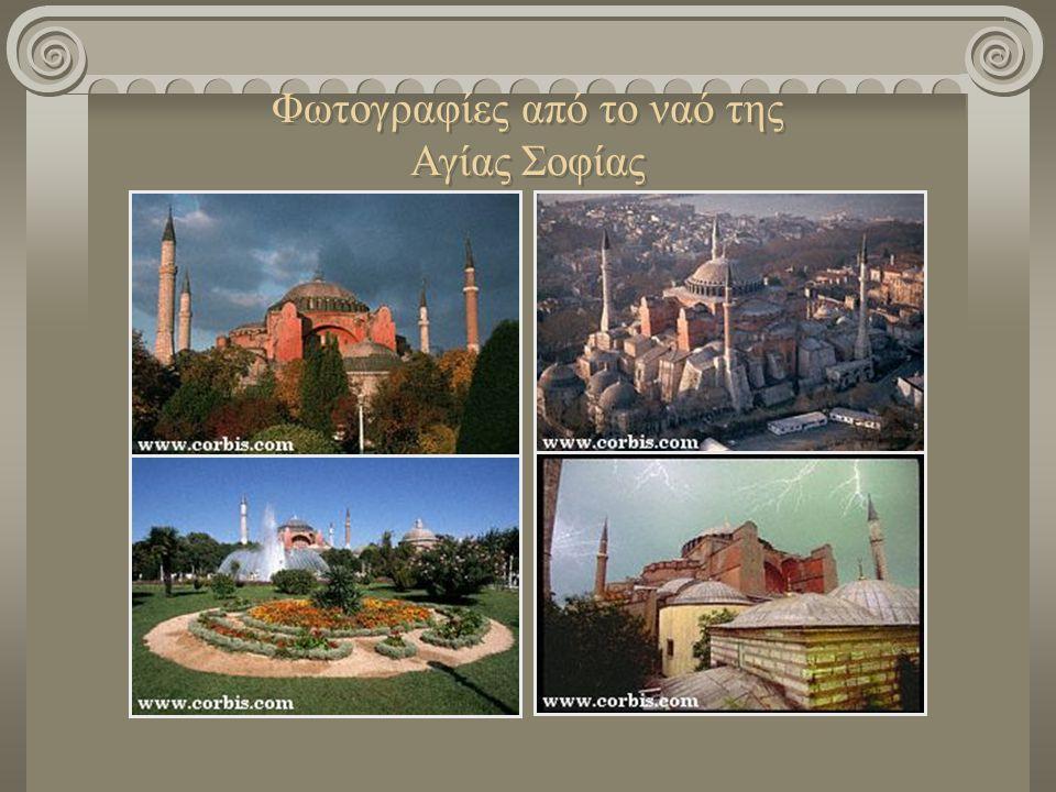 Φωτογραφίες από το ναό της Αγίας Σοφίας Φωτογραφίες από το ναό της Αγίας Σοφίας Από την εσωτερική διακόσμηση του ναού