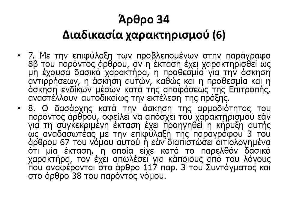 Άρθρο 34 Διαδικασία χαρακτηρισμού (6) 7. Με την επιφύλαξη των προβλεπομένων στην παράγραφο 8β του παρόντος άρθρου, αν η έκταση έχει χαρακτηρισθεί ως μ