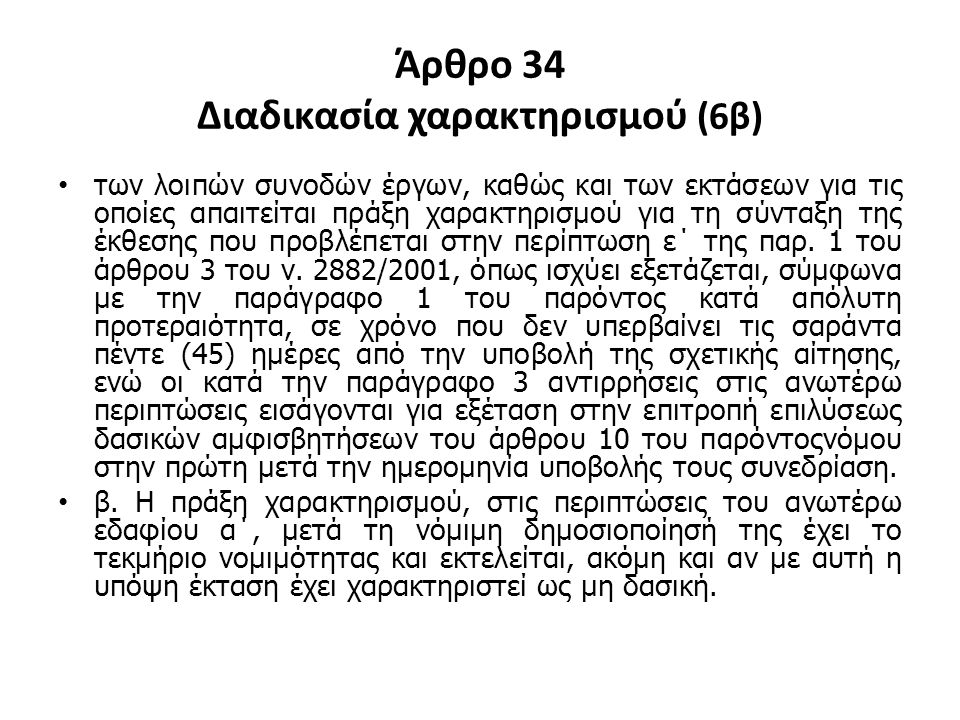 Άρθρο 34 Διαδικασία χαρακτηρισμού (6β) των λοιπών συνοδών έργων, καθώς και των εκτάσεων για τις οποίες απαιτείται πράξη χαρακτηρισμού για τη σύνταξη τ