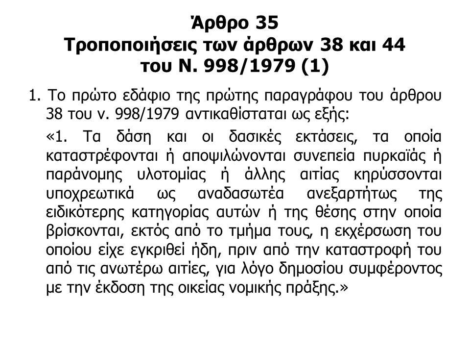 Άρθρο 35 Τροποποιήσεις των άρθρων 38 και 44 του Ν. 998/1979 (1) 1. Το πρώτο εδάφιο της πρώτης παραγράφου του άρθρου 38 του ν. 998/1979 αντικαθίσταται
