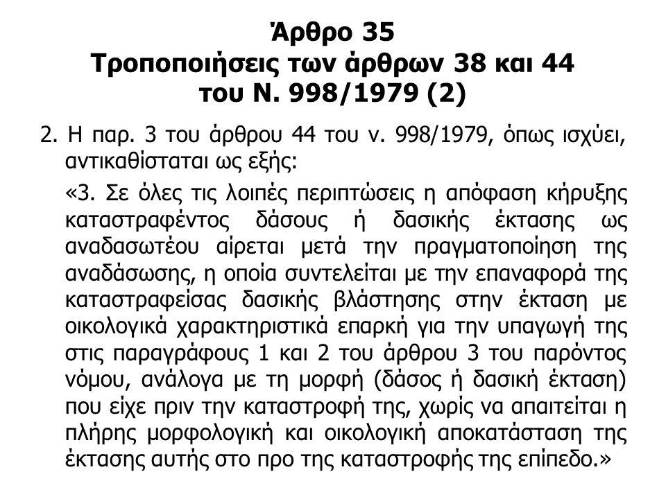 Άρθρο 35 Τροποποιήσεις των άρθρων 38 και 44 του Ν. 998/1979 (2) 2. Η παρ. 3 του άρθρου 44 του ν. 998/1979, όπως ισχύει, αντικαθίσταται ως εξής: «3. Σε