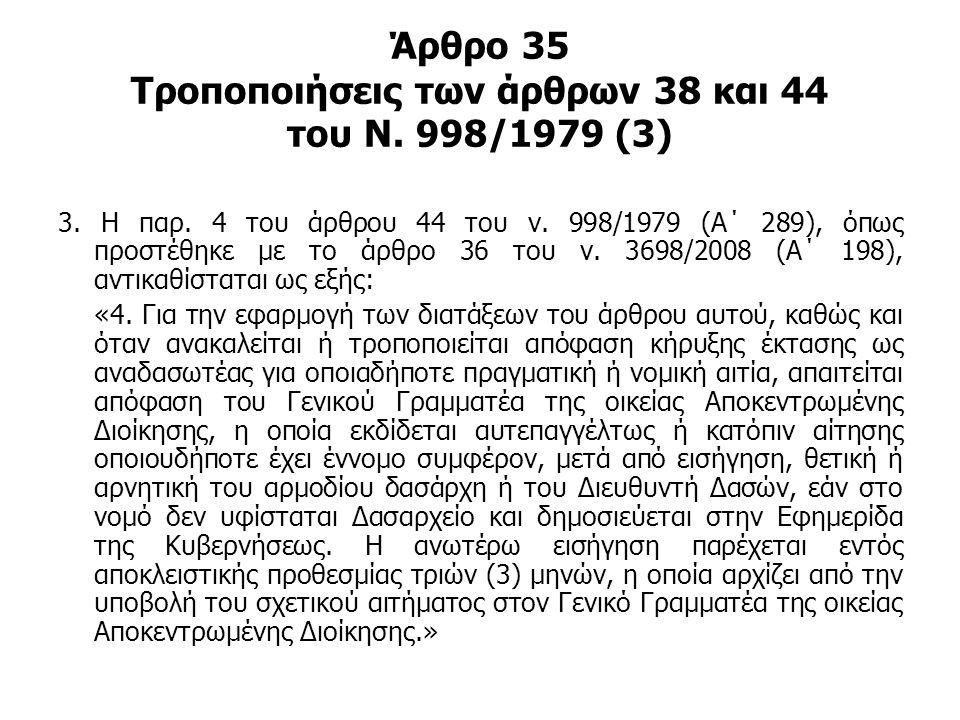 Άρθρο 35 Τροποποιήσεις των άρθρων 38 και 44 του Ν. 998/1979 (3) 3. Η παρ. 4 του άρθρου 44 του ν. 998/1979 (Α΄ 289), όπως προστέθηκε με το άρθρο 36 του