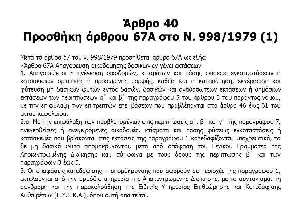 Άρθρο 40 Προσθήκη άρθρου 67Α στο Ν. 998/1979 (1) Μετά το άρθρο 67 του ν. 998/1979 προστίθεται άρθρο 67Α ως εξής: «Άρθρο 67Α Απαγόρευση οικοδόμησης δασ