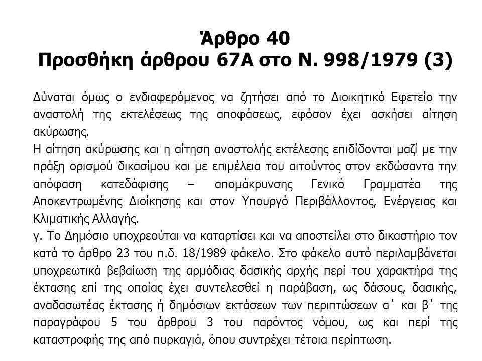 Άρθρο 40 Προσθήκη άρθρου 67Α στο Ν. 998/1979 (3) Δύναται όμως ο ενδιαφερόμενος να ζητήσει από το Διοικητικό Εφετείο την αναστολή της εκτελέσεως της απ