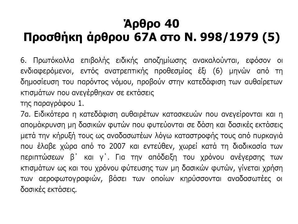 Άρθρο 40 Προσθήκη άρθρου 67Α στο Ν. 998/1979 (5) 6. Πρωτόκολλα επιβολής ειδικής αποζημίωσης ανακαλούνται, εφόσον οι ενδιαφερόμενοι, εντός ανατρεπτικής