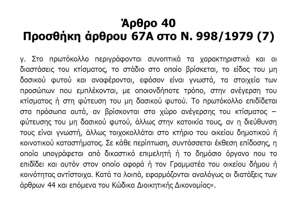 Άρθρο 40 Προσθήκη άρθρου 67Α στο Ν. 998/1979 (7) γ. Στο πρωτόκολλο περιγράφονται συνοπτικά τα χαρακτηριστικά και οι διαστάσεις του κτίσματος, το στάδι