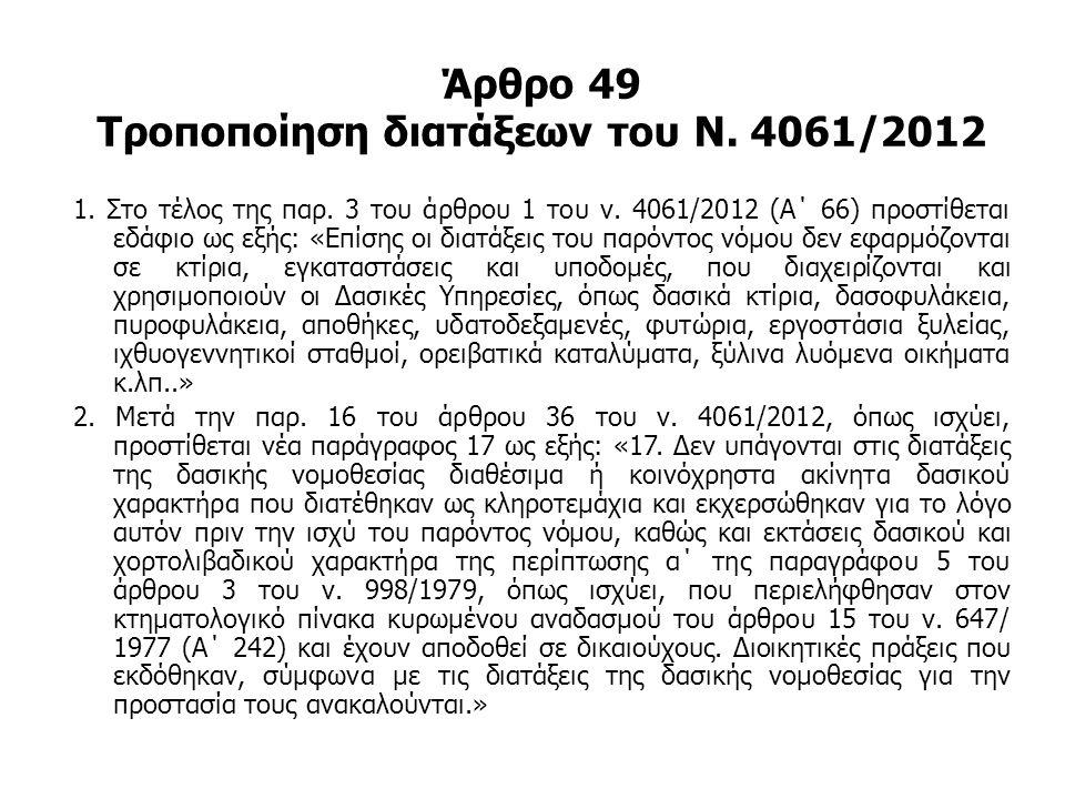 Άρθρο 49 Τροποποίηση διατάξεων του Ν. 4061/2012 1. Στο τέλος της παρ. 3 του άρθρου 1 του ν. 4061/2012 (Α΄ 66) προστίθεται εδάφιο ως εξής: «Επίσης οι δ