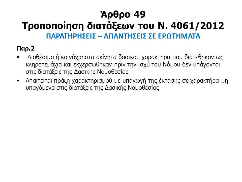 Άρθρο 49 Τροποποίηση διατάξεων του Ν. 4061/2012 ΠΑΡΑΤΗΡΗΣΕΙΣ – ΑΠΑΝΤΗΣΕΙΣ ΣΕ ΕΡΩΤΗΜΑΤΑ Παρ.2  Διαθέσιμα ή κοινόχρηστα ακίνητα δασικού χαρακτήρα που δ
