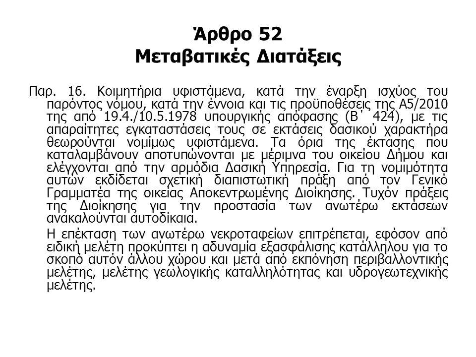 Άρθρο 52 Μεταβατικές Διατάξεις Παρ. 16. Κοιμητήρια υφιστάμενα, κατά την έναρξη ισχύος του παρόντος νόμου, κατά την έννοια και τις προϋποθέσεις της Α5/