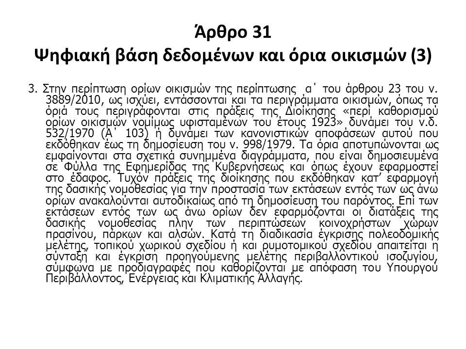 Άρθρο 31 Ψηφιακή βάση δεδομένων και όρια οικισμών (3) 3. Στην περίπτωση ορίων οικισμών της περίπτωσης α΄ του άρθρου 23 του ν. 3889/2010, ως ισχύει, εν