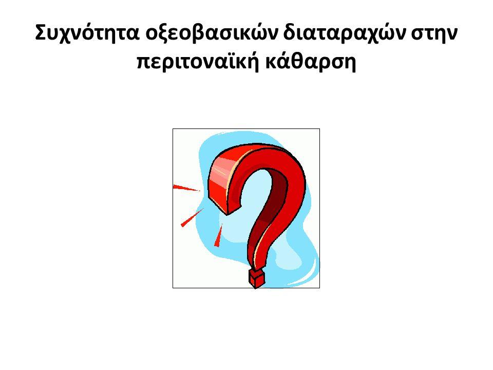 Συχνότητα οξεοβασικών διαταραχών στην περιτοναϊκή κάθαρση