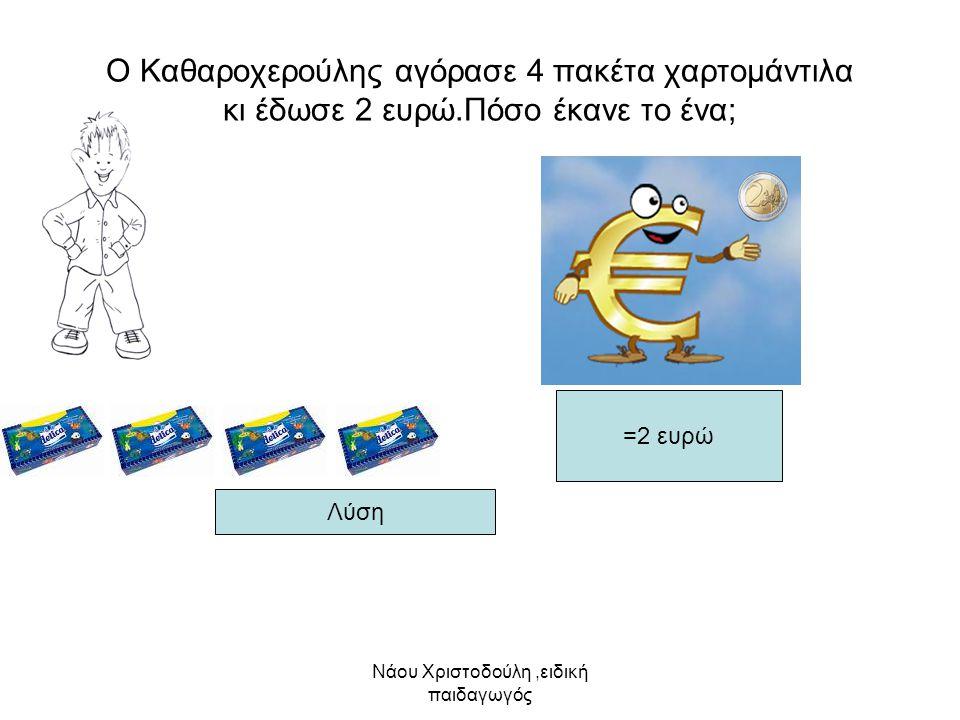 Ο Καθαροχερούλης αγόρασε 4 πακέτα χαρτομάντιλα κι έδωσε 2 ευρώ.Πόσο έκανε το ένα; =2 ευρώ Λύση