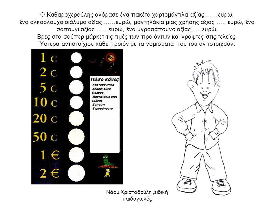 Νάου Χριστοδούλη,ειδική παιδαγωγός Ο Καθαροχερούλης αγόρασε ένα πακέτο χαρτομάντιλα αξίας ……ευρώ, ένα αλκοολούχο διάλυμα αξίας ……ευρώ, μαντηλάκια μιας