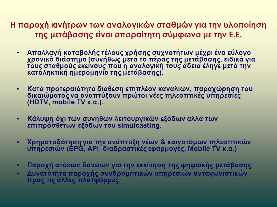 Η παροχή κινήτρων των αναλογικών σταθμών για την υλοποίηση της μετάβασης είναι απαραίτητη σύμφωνα με την Ε.Ε.