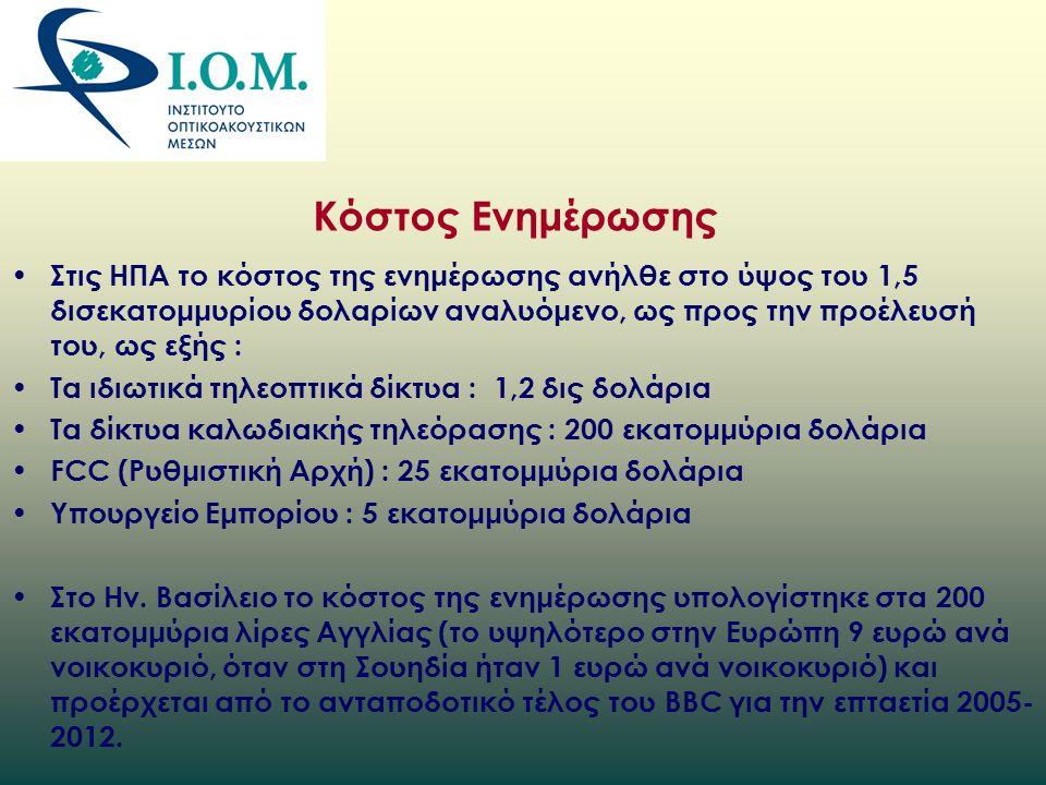ΚΥΠΡΟΣ ΚΥΠΡΟΣ (ASO 1 Η Ιουλίου 2011) Ο γενικός συντονισμός όλων των προγραμματισμένων δράσεων για την εκστρατεία διαφώτισης έχει ανατεθεί στο Γραφείο Επιτρόπου Ρυθμίσεως Ηλεκτρονικών Επικοινωνιών & Ταχυδρομείων (ΓΕΡΗΕΤ).