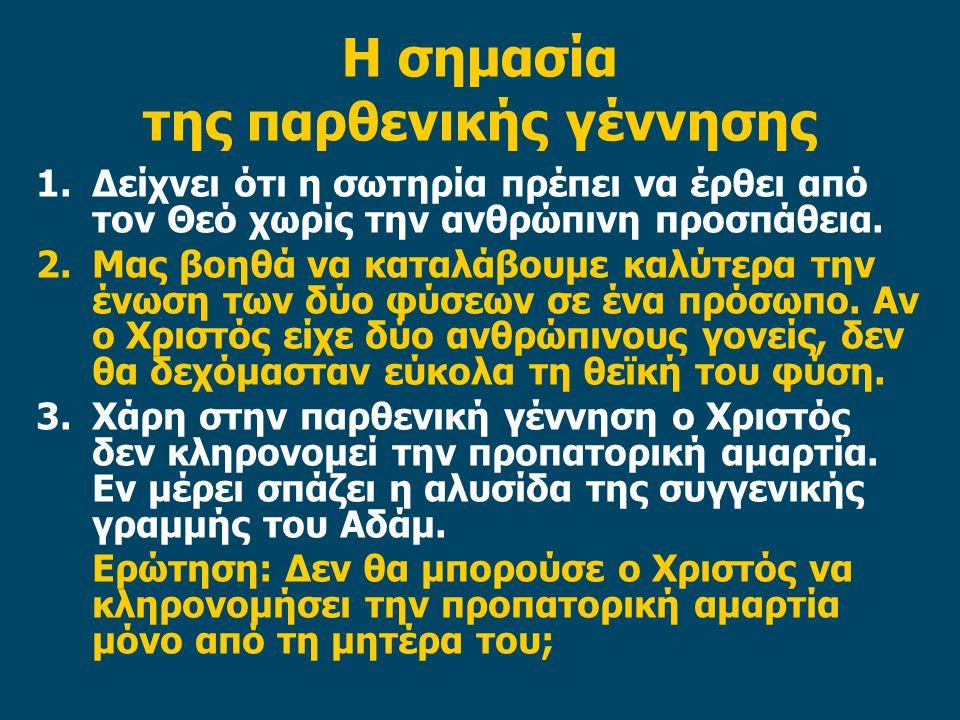 Οι άνθρωποι τον έβλεπαν ως άνθρωπο «Πόθεν εις τούτον η σοφία αύτη και αι δυνάμεις; δεν είναι ούτος ο υιός του τέκτονος; η μήτηρ αυτού δεν λέγεται Μαριάμ, και οι αδελφοί αυτού Ιάκωβος και Ιωσής και Σίμων και Ιούδας; και αι αδελφαί αυτού δεν είναι πάσαι παρ ημίν; πόθεν λοιπόν εις τούτον ταύτα πάντα;» Ματθ.