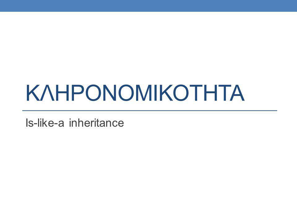 ΚΛΗΡΟΝΟΜΙΚΟΤΗΤΑ Is-like-a inheritance