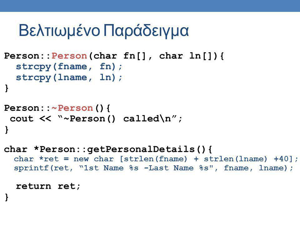 """Βελτιωμένο Παράδειγμα Person::Person(char fn[], char ln[]){ strcpy(fname, fn); strcpy(lname, ln); } Person::~Person(){ cout << """"~Person() called\n""""; }"""