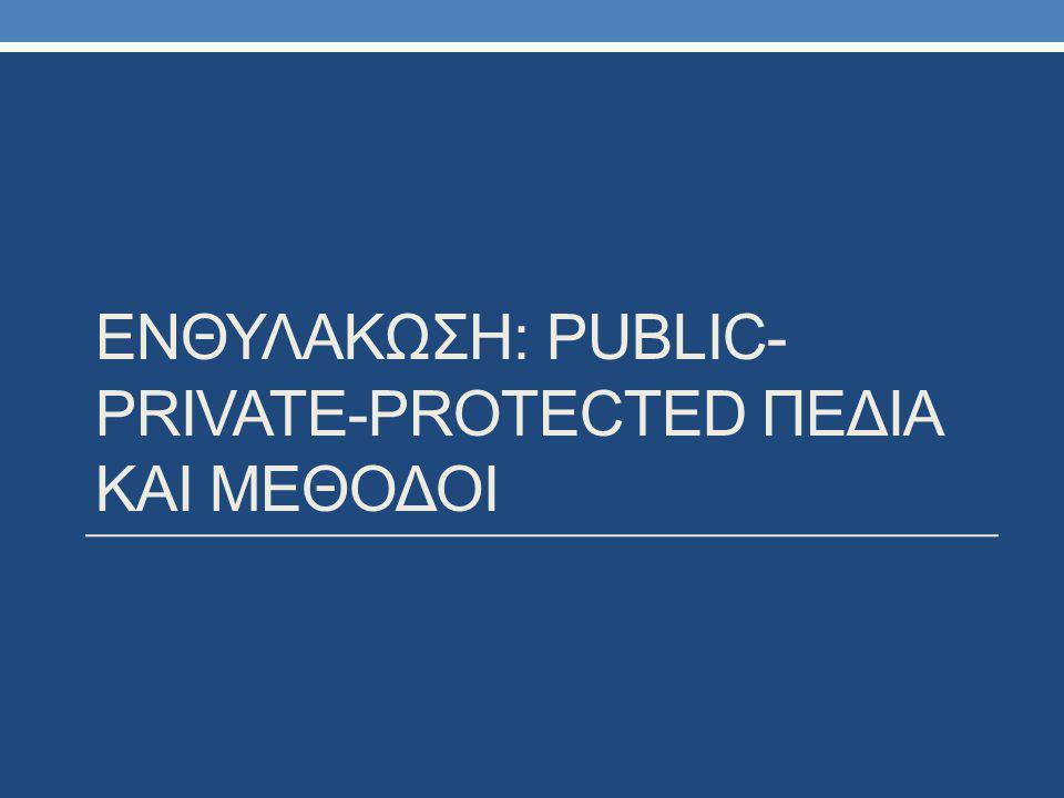 ΕΝΘΥΛAΚΩΣΗ: PUBLIC- PRIVATE-PROTECTED ΠΕΔΙΑ ΚΑΙ ΜΕΘΟΔΟΙ