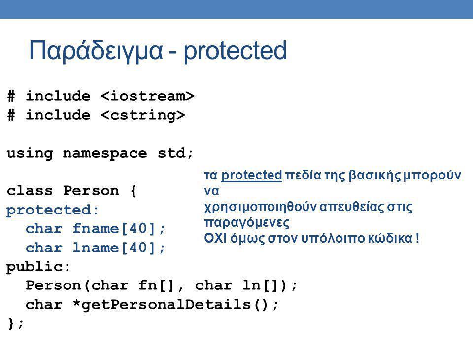 Παράδειγμα - protected # include using namespace std; class Person { protected: char fname[40]; char lname[40]; public: Person(char fn[], char ln[]);