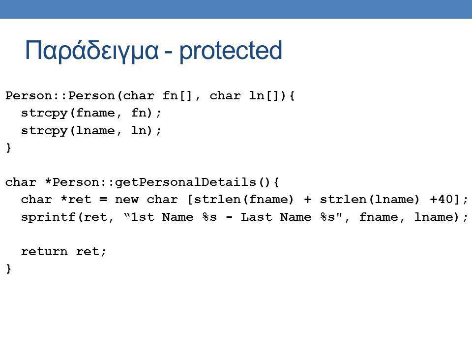 Παράδειγμα - protected Person::Person(char fn[], char ln[]){ strcpy(fname, fn); strcpy(lname, ln); } char *Person::getPersonalDetails(){ char *ret = n