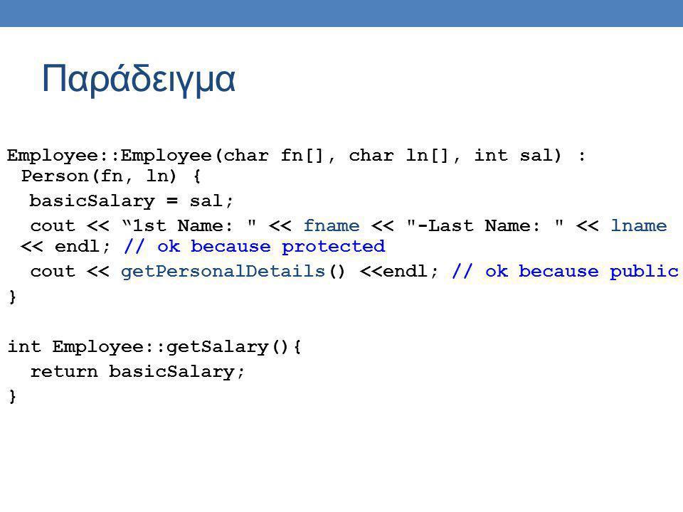 """Παράδειγμα Employee::Employee(char fn[], char ln[], int sal) : Person(fn, ln) { basicSalary = sal; cout << """"1st Name:"""