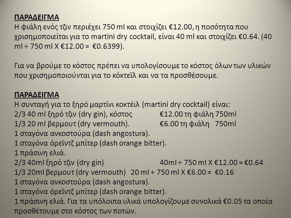 ΠΑΡΑΔΕΙΓΜΑ Η φιάλη ενός τζιν περιέχει 750 ml και στοιχίζει €12.00, η ποσότητα που χρισημοποιείται για το martini dry cocktail, είναι 40 ml και στοιχίζ