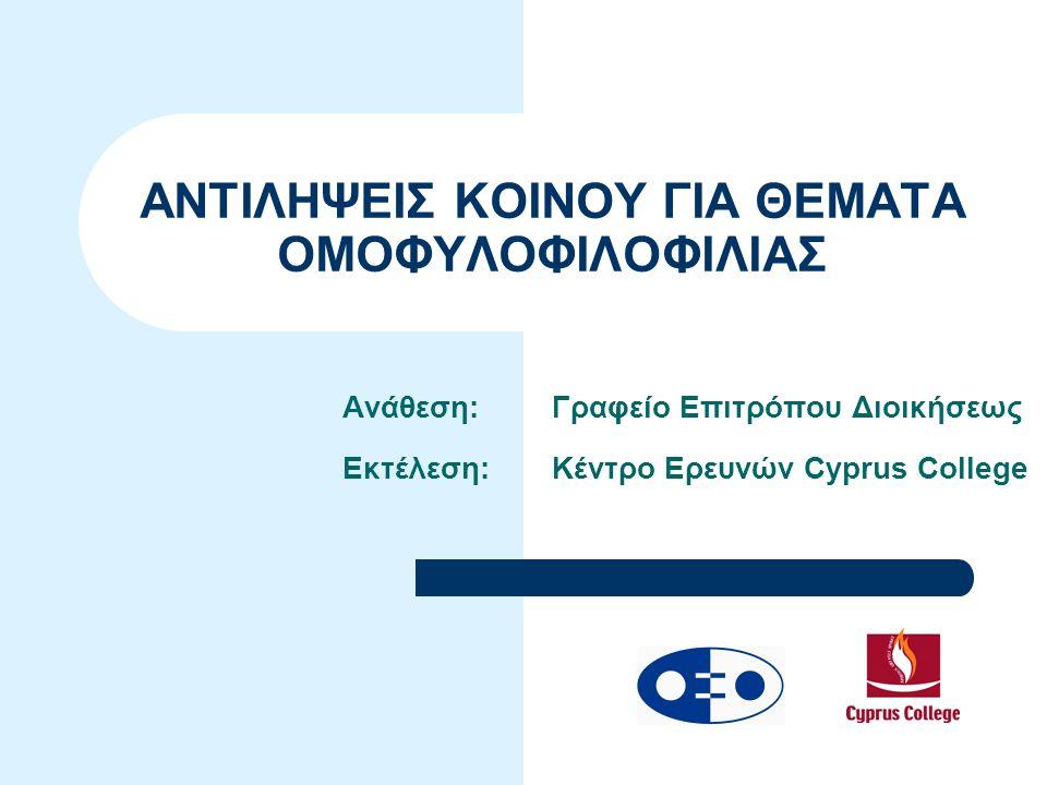 Ανάθεση Ανάθεση: Γραφείο Επιτρόπου Διοικήσεως Θέμα Θέμα: Αντιλήψεις κοινού για θέματα ομοφυλοφιλίας Εκτέλεση Εκτέλεση: Κέντρο Ερευνών Cyprus College Μέθοδος Μέθοδος: Τυχαία στρωματοποιημένη δειγματοληψία Συλλογή πληροφοριών Συλλογή πληροφοριών: Προσωπικές συνεντεύξεις στα σπίτια Πληθυσμός Πληθυσμός: Όλοι οι ενήλικες κάτοικοι της Κύπρου, 18 χρονών και άνω Αριθμός πετυχημένων επισκέψεων Αριθμός πετυχημένων επισκέψεων: 543 Αρνήθηκαν συμμετοχή Αρνήθηκαν συμμετοχή: 43 (7,9%) Μέγεθος δείγματος Μέγεθος δείγματος: 500 Περίοδος διεξαγωγής Περίοδος διεξαγωγής: 5-22 Ιανουαρίου 2006 Στατιστικό σφάλμα Στατιστικό σφάλμα: 4.38 σε επίπεδο εμπιστοσύνης 95% Ταυτότητα της Έρευνας