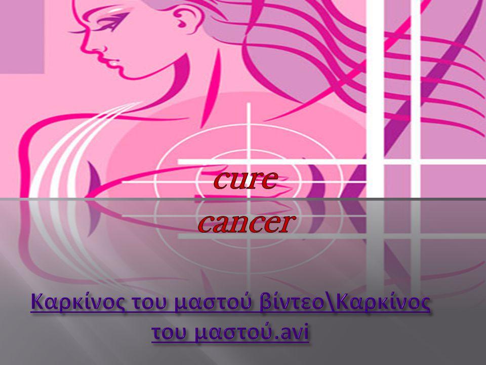 Είναι πάνω από 4.500 οι γυναίκες στην Ελλάδα που προσβάλλονται κάθε χρόνο από καρκίνο του μαστού, μια νόσος που μπορεί να αντιμετωπιστεί αποτελεσματικά χάρη στην πρόληψη αλλά και την έγκαιρη διάγνωση