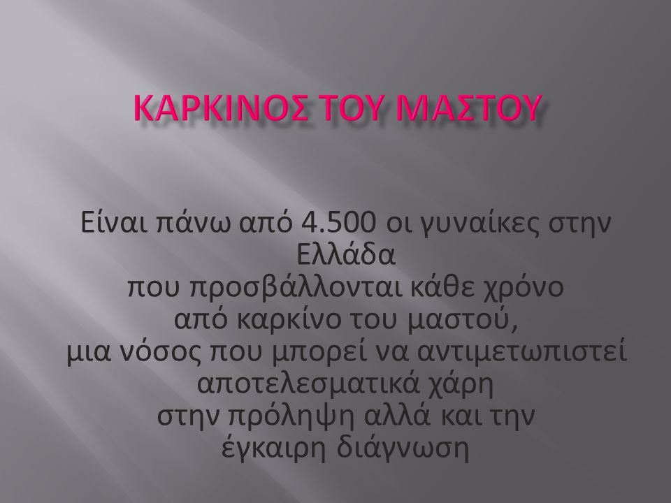Είναι πάνω από 4.500 οι γυναίκες στην Ελλάδα που προσβάλλονται κάθε χρόνο από καρκίνο του μαστού, μια νόσος που μπορεί να αντιμετωπιστεί αποτελεσματικ