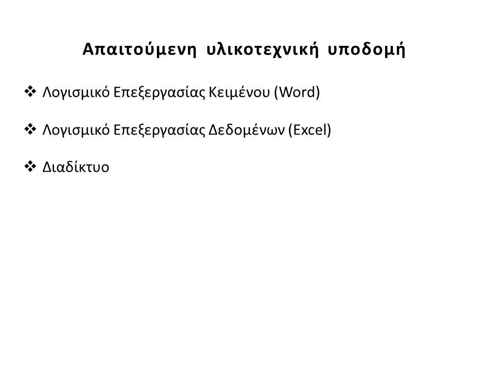 Απαιτούμενη υλικοτεχνική υποδομή  Λογισμικό Επεξεργασίας Κειμένου (Word)  Λογισμικό Επεξεργασίας Δεδομένων (Excel)  Διαδίκτυο