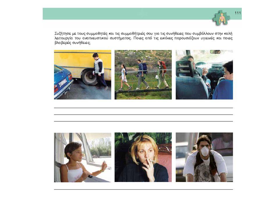 Πώς εργαστήκαμε… 1 η Δραστηριότητα: Παρουσίαση εκπαιδευτικής ταινίας με τίτλο: «Να καπνίζεις ή να μην καπνίζεις;».