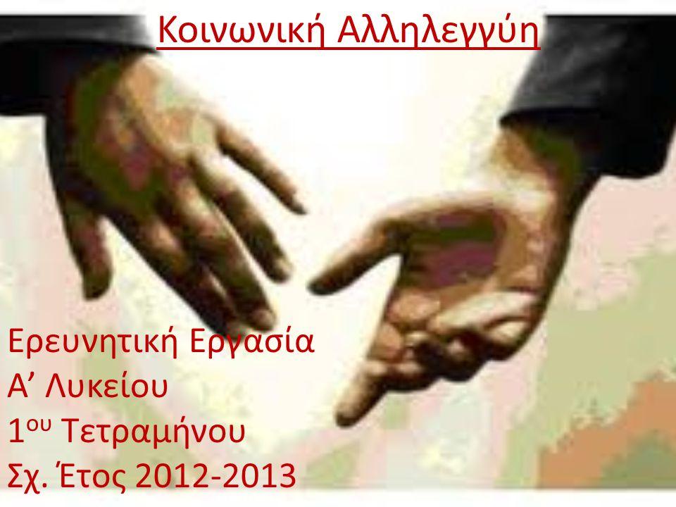Ερευνητική Εργασία Α' Λυκείου 1 ου Τετραμήνου Σχ. Έτος 2012-2013 Κοινωνική Αλληλεγγύη
