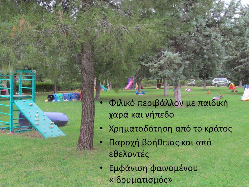Φιλικό περιβάλλον με παιδική χαρά και γήπεδο Χρηματοδότηση από το κράτος Παροχή βοήθειας και από εθελοντές Εμφάνιση φαινομένου «Ιδρυματισμός»