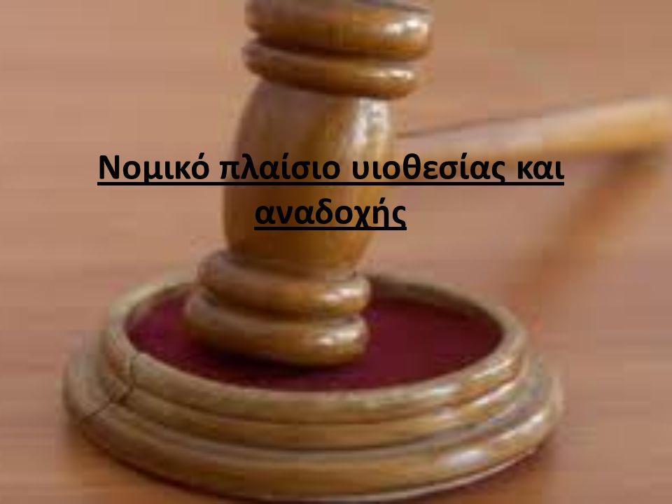 Νομικό πλαίσιο υιοθεσίας και αναδοχής