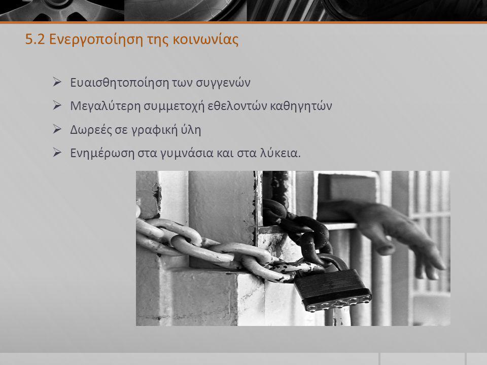 5.2 Ενεργοποίηση της κοινωνίας  Ευαισθητοποίηση των συγγενών  Μεγαλύτερη συμμετοχή εθελοντών καθηγητών  Δωρεές σε γραφική ύλη  Ενημέρωση στα γυμνάσια και στα λύκεια.