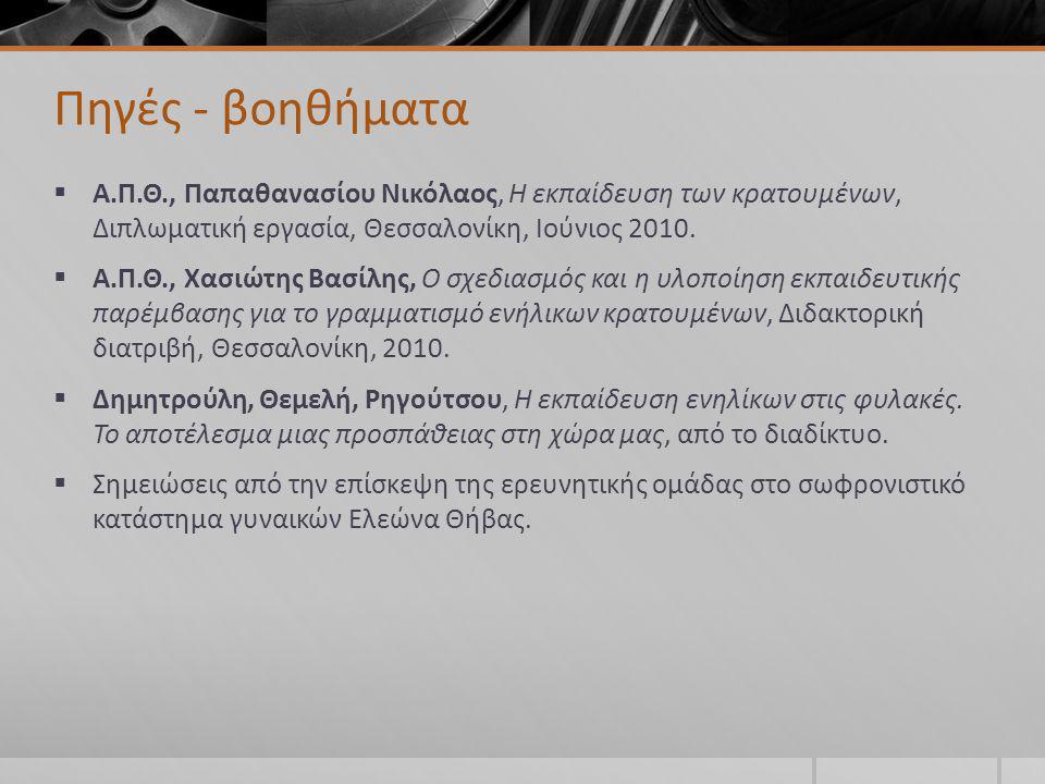 Πηγές - βοηθήματα  Α.Π.Θ., Παπαθανασίου Νικόλαος, Η εκπαίδευση των κρατουμένων, Διπλωματική εργασία, Θεσσαλονίκη, Ιούνιος 2010.