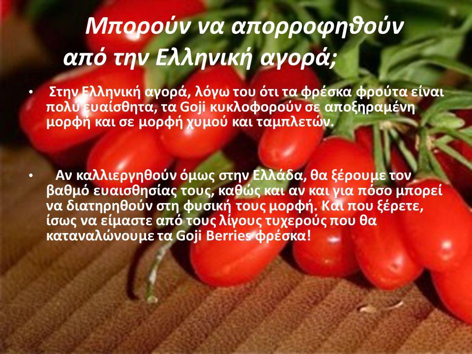 Δυνατότητες παραγωγής του φυτού στη χώρα μας: Μπορεί να καλλιεργηθεί στην Ελλάδα, καθότι το φυτό αντέχει σε θερμοκρασίες από -20 έως 40 βαθμούς Κελσίο