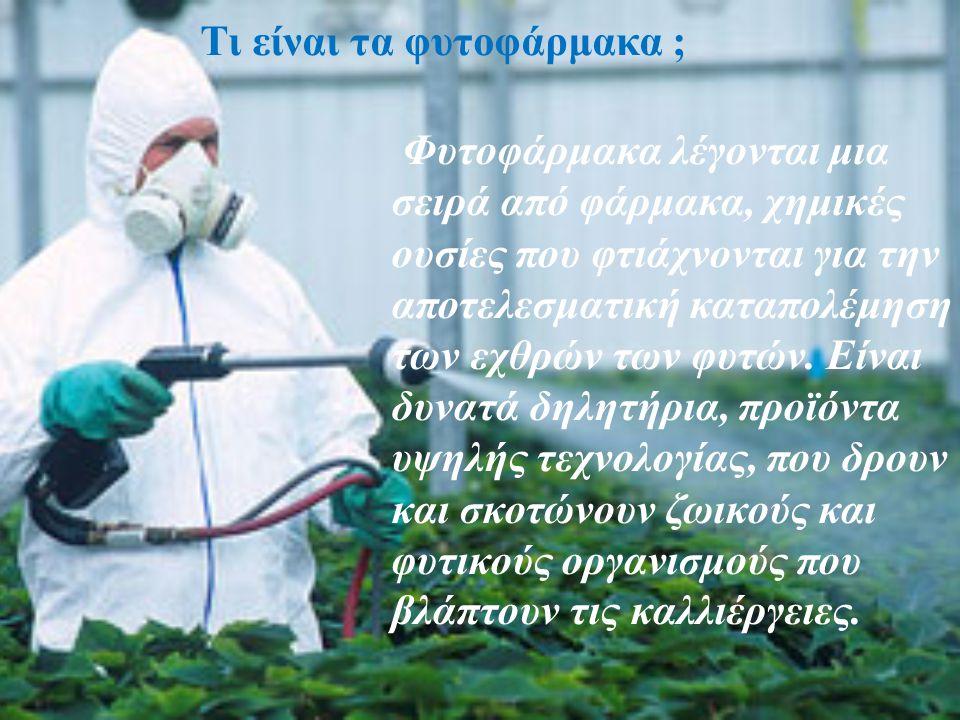 Τι είναι τα φυτοφάρμακα ; Φυτοφάρμακα λέγονται μια σειρά από φάρμακα, χημικές ουσίες που φτιάχνονται για την αποτελεσματική καταπολέμηση των εχθρών των φυτών.