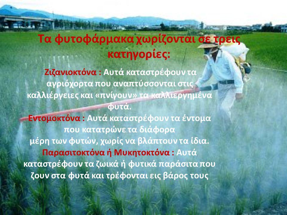 Τα φυτοφάρμακα χωρίζονται σε τρεις κατηγορίες: Ζιζανιοκτόνα : Αυτά καταστρέφουν τα αγριόχορτα που αναπτύσσονται στις καλλιέργειες και «πνίγουν» τα καλλιεργημένα φυτά.