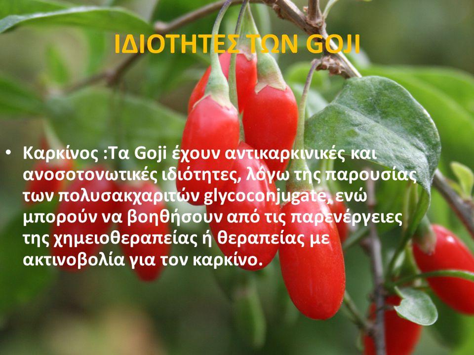 Το φυτό Goji Το φυτό Goji berry είναι ένα θαμνώδες δέντρο που φύεται από αρχαιοτάτων χρόνων στην Κίνα, στα Ιμαλάια, στο Θιβέτ και στην Μογγολία. Το ύψ
