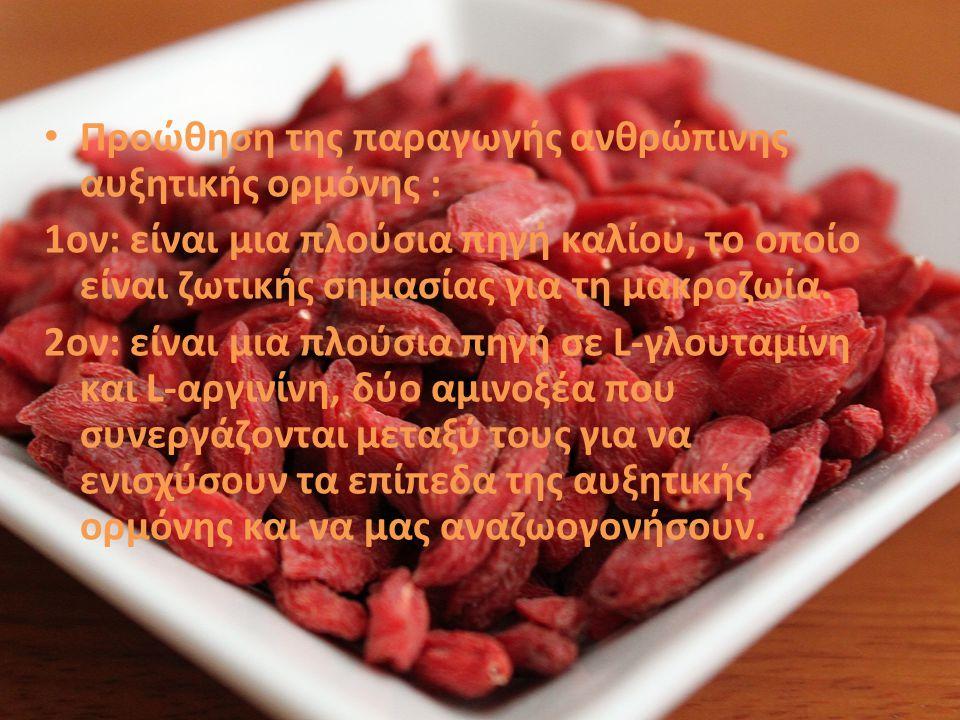 Δυνατότητες παραγωγής του φυτού στη χώρα μας: Μπορεί να καλλιεργηθεί στην Ελλάδα, καθότι το φυτό αντέχει σε θερμοκρασίες από -20 έως 40 βαθμούς Κελσίου.