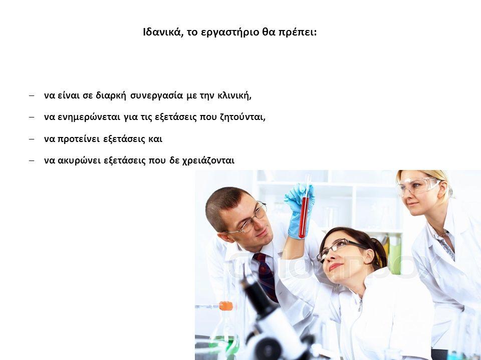 –να είναι σε διαρκή συνεργασία με την κλινική, –να ενημερώνεται για τις εξετάσεις που ζητούνται, –να προτείνει εξετάσεις και –να ακυρώνει εξετάσεις που δε χρειάζονται Ιδανικά, το εργαστήριο θα πρέπει: