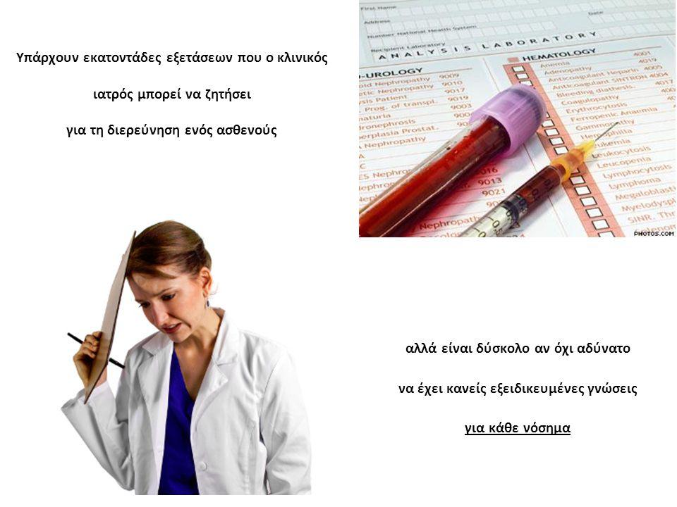 Λόγω του μεγάλου αριθμού και της πολυπλοκότητας των εργαστηριακών εξετάσεων οι ιατροί έχουν κενά και στη γνώση και στην αντίληψη αυτών των μεθόδων