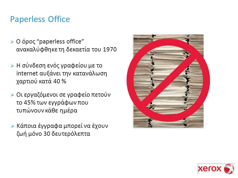 Paperless Office  Ο όρος paperless office ανακαλύφθηκε τη δεκαετία του 1970  Η σύνδεση ενός γραφείου με το internet αυξάνει την κατανάλωση χαρτιού κατά 40 %  Οι εργαζόμενοι σε γραφείο πετούν το 45% των εγγράφων που τυπώνουν κάθε ημέρα  Κάποια έγγραφα μπορεί να έχουν ζωή μόνο 30 δευτερόλεπτα
