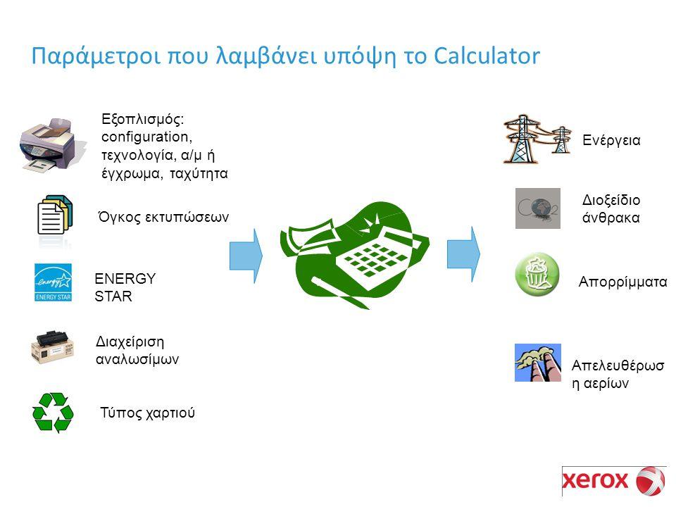 Παράμετροι που λαμβάνει υπόψη το Calculator Τύπος χαρτιού Διαχείριση αναλωσίμων ENERGY STAR Όγκος εκτυπώσεων Εξοπλισμός: configuration, τεχνολογία, α/μ ή έγχρωμα, ταχύτητα Ενέργεια Διοξείδιο άνθρακα Απορρίμματα Απελευθέρωσ η αερίων