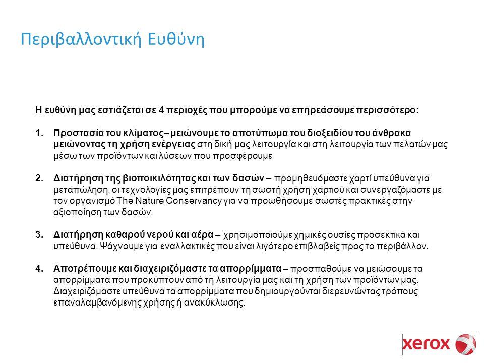 Η πρόταση μας προς τους πελάτες μας Οι πελάτες θέλουν να μειώσουν… Η Xerox προσφέρει… Τη χρήση ενέργειας: Energy Star, MFP vs.