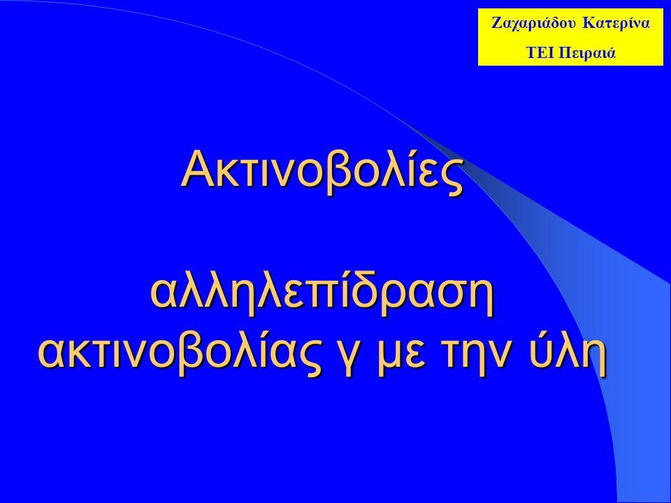 Insert your logo here Ηλεκτρόνιο e - + - Πρωτόνιο p + Νετρόνιο n Πυρήνας Άτομο