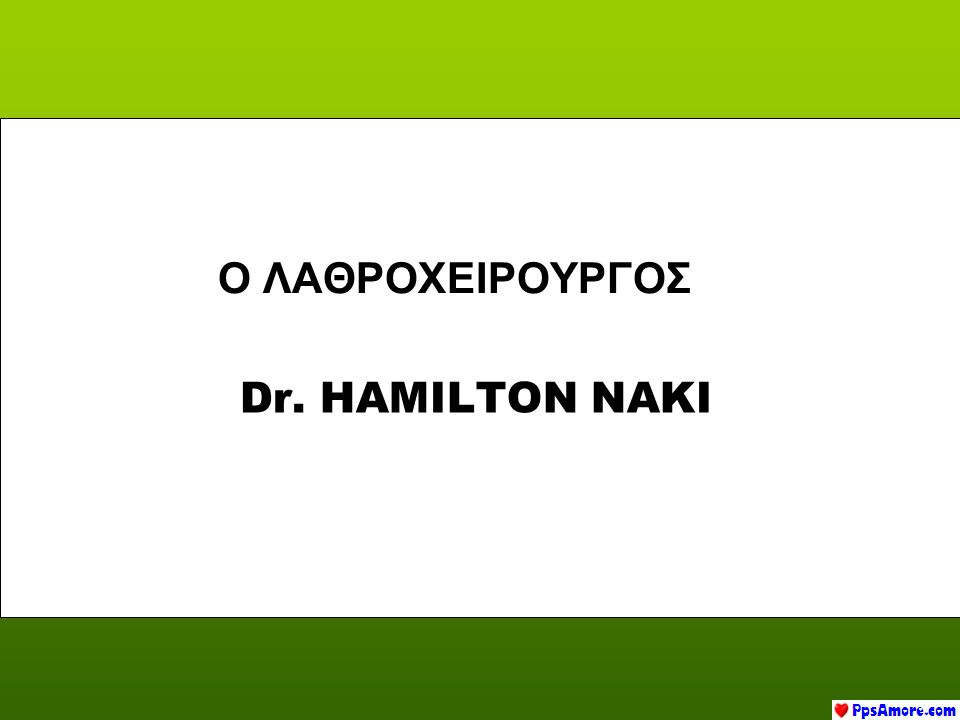 Dr. HAMILTON NAKI Ο ΛΑΘΡΟΧΕΙΡΟΥΡΓΟΣ