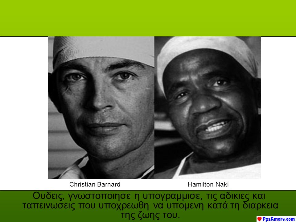 Όταν το apartheid κατεργηθει, του προσεφεραν ένα παρασημο και τον τιτλο του επιτιμου ιατρου (honoris causa).